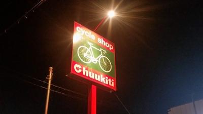 福山自転車屋
