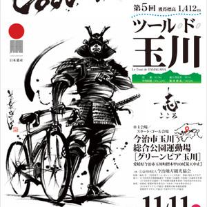 11/11(日)ツールド玉川参加者募集!! 店頭締め切り9/17(月)