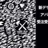 10/31(水)締め切り スペシャライズド デザインアパレル/ボトル