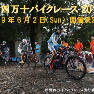 6/1(土)営業時間変更6/2(日)松野四万十バイクレース(MTB)参加につきお休み