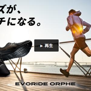 """asics(アシックス) x ORPHE(オルフェ) 共同開発スマートシューズ """"EVORIDE ORPHE(エヴォライド オルフェ)"""""""