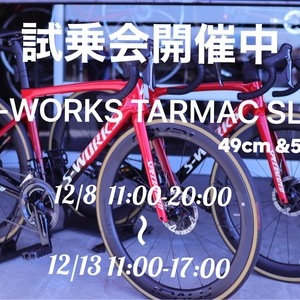 S-WORKS TARMAC SL7 試乗会開催決定!! 12/8(火)~12/13(日)まで  e-bike試乗車もあります