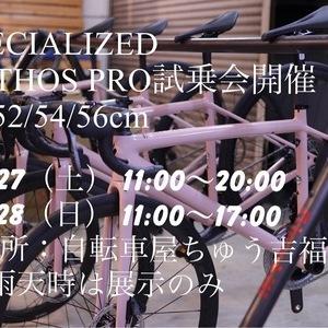 3/27(土)3/28(日)SPECIALIZED AETHOS PRO ETAP 試乗会開催!!
