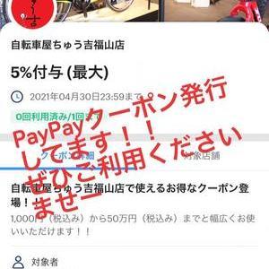 PayPayクーポン発行しました!ぜひこの春需要にご活用くださいませー