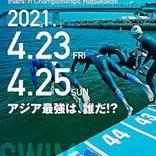 アジアトライアスロン選手権2021廿日市