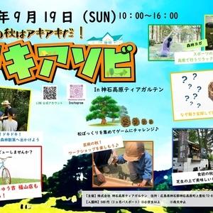 9月19日(日)神石高原ティアガルテンイベント『アキアソビ』に出店いたします