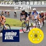 全日本最速店長選手権Zwift版開催決定!!緊急事態宣言関係なし今回はでるぞ~